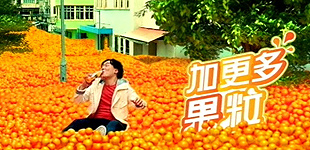 美粒果 Minute Maid<span> - Big Orange</span>