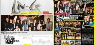 JiDou In-De Awards<span> - Mr.Kwai Bun as adjudicator of JiDou In-De Awards</span>