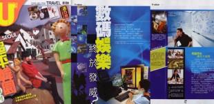 U-magazine<span> -