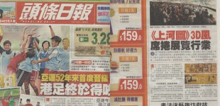 Headline Daily<span> - 清明上河圖</span>