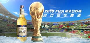 哈爾濱啤酒 Harbin Beer<span> - FIFA World Cup</span>