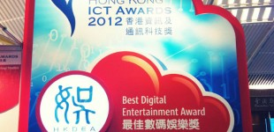 Hong Kong ICT Awards 2012<span> - Best Digital Entertainment Award</span>