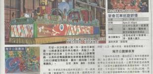 SKYPOST NEWS :: HANG SENG CNY FLOAT 2014