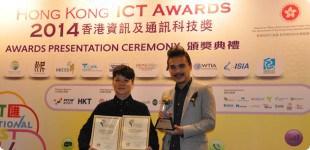 Hong Kong ICT Awards 2014<span> - Best Digital Entertainment ( visual effect ) Sliver Award</span>
