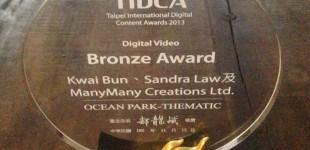 Taipei International Digital Content Awards 2013<span> - Bronze Award of Digital Video</span>