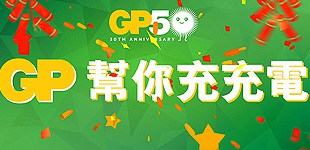 GP 超霸 大充滿!<span> - 農曆新年 TVC 2015</span>
