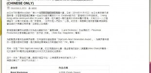 16th TBS DigiCon6 Asia Awards<span> - Prize of Effort ::