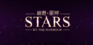 維港.星岸<span> - Stars By The Harbour Theater</span>